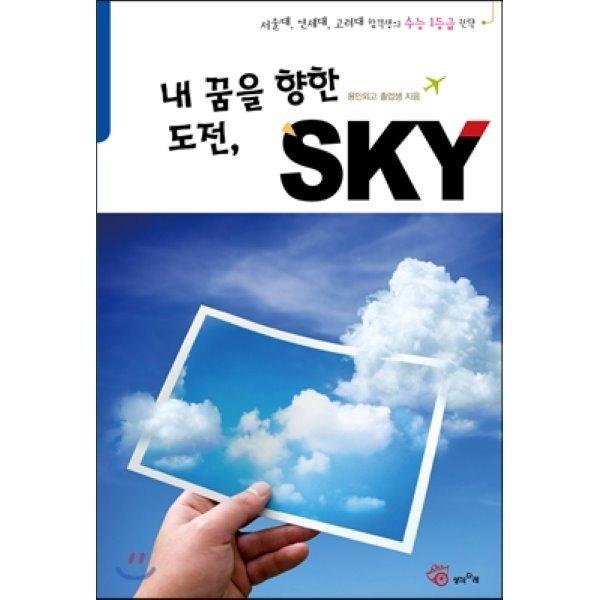 내 꿈을 향한 도전  SKY : 서울대  연세대  고려대 합격생이 전하는 수능 1등급 전략  용인외고 졸업생