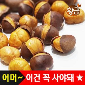 황금약단밤 약밤 1kg 달달한 꿀맛 (신선식품 특가행사)