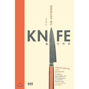 칼  나이프 KNIFE  팀 헤이워드