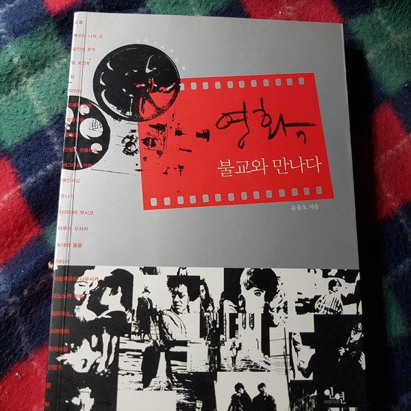 영화 불교와 만나다/유응오.아름다운인연.2008