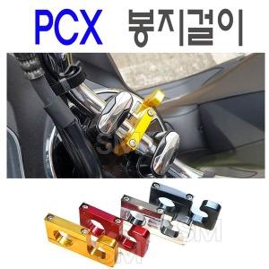 혼다 PCX 봉지걸이 헬멧걸이 비닐걸이 오토바이 배달