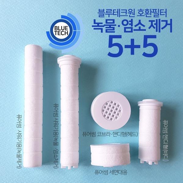 바디럽 퓨어썸 호환필터10개 블루테크원 녹물염소제거