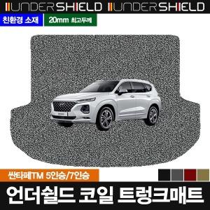 언더쉴드 명품 코일트렁크매트 싼타페 TM