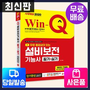 2020 Win-Q 설비보전기능사 필기+실기 단기완성