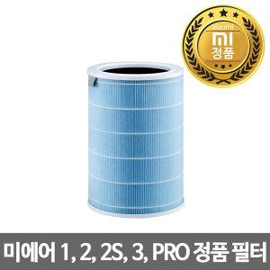 공기청정기 미에어 2 2S PRO 미세먼지 헤파 정품 필터