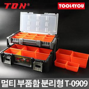 톤 멀티 부품함 분리형 공구통 공구함 박스 T-0909