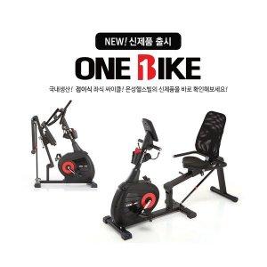 은성헬스빌   특별가격  원바이크(ONEBIKE) 접이식 좌식 싸이클