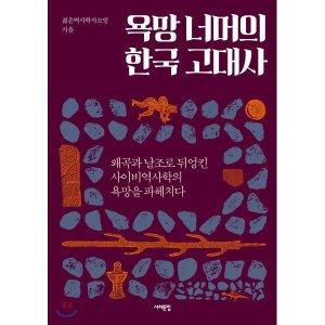 욕망 너머의 한국 고대사 : 왜곡과 날조로 뒤엉킨 사이비역사학의 욕망을 파헤치다  젊은역사학자모임