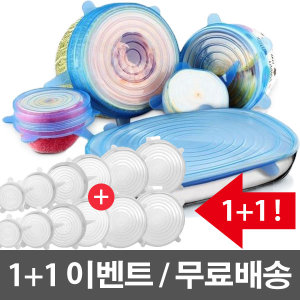 1+1 이벤트)밀봉갑  실리콘 덮개/랩/컵/뚜껑 2종 모음