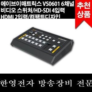 에이브이매트릭스 VS0601 6채널 비디오