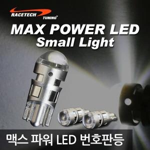 LF소나타 뉴라이즈 LED번호판등/MAX 파워T10 2개1세트