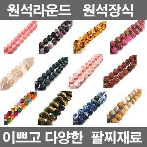 비드붐 원석재료 팔찌만들기 원석 비즈공예 원석팔찌