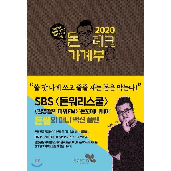 2020 돈테크 가계부 : 경제 멘토 돈쌤의 모으고 불리고 쓰는 기술  정현두