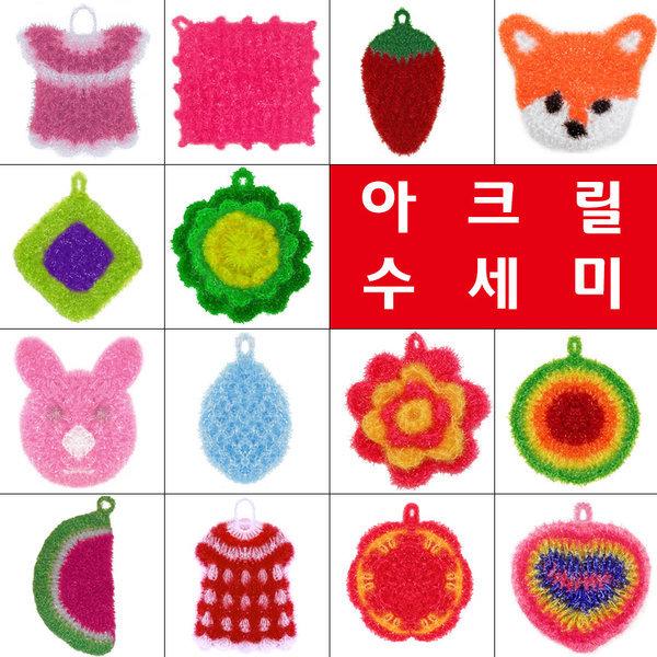 아크릴수세미 모음/주방수세미/수세미/딸기/꽃/드레스