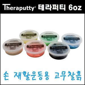 재활용품 캔두 테라퍼티 (170g) 재활운동용 고무찰흙