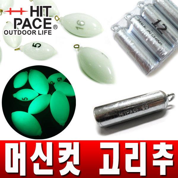 다운샷 봉돌 싱커 낚시쇠추 야광봉돌 고리추 야광추