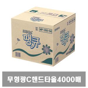 핸드타올 C.핸드타올무형광4000매