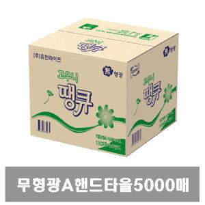 핸드타올 A.핸드타올무형광5000매
