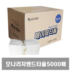 핸드타올 모나리자핸드타올5000매