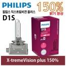 필립스 HID D1S 익스트림비전플러스 150%