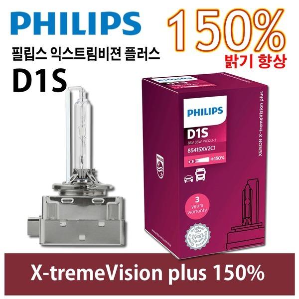 (사은품)필립스 HID D1S 익스트림비전플러스150%