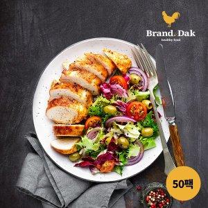 브랜드닭 훈제 닭가슴살 오리지널 50팩