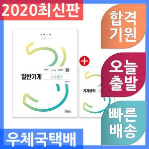 구민사 일반기계기사 필기 + 기계공학 핸드북  카페에서 바로보는 무료동영상 강의 2020