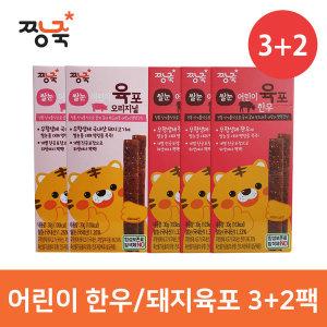 쌀눈 어린이육포 한우/오리지널 30g/5팩 어린이간식