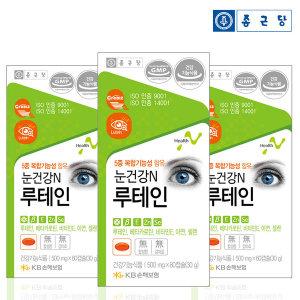 루테인 눈건강N루테인 60캡슐x3통(6개월분)/SW24