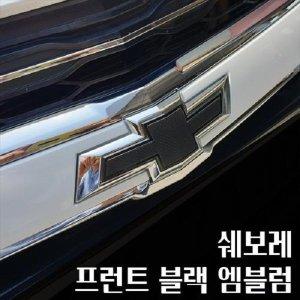 쉐보레 정품 그릴/블랙/보타이/프론트/트렁크/엠블럼