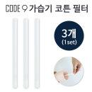 무선 휴대용 초음파 미니 가습기 필터 코튼필터(3입)