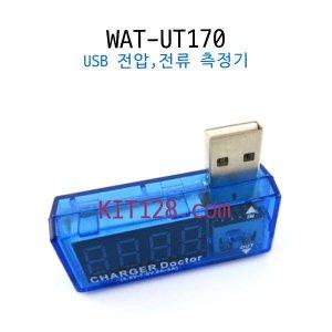 WAT-UT170 USB 전압전류 측정기
