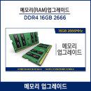 메모리 16G 2666Mhz 추가 - 총 24GB 구성