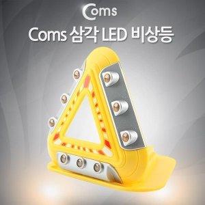 HIT 램프(LED 비상등) 9LED 경광등 경고등 자석내장/