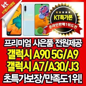 KT프라자 핸드폰 휴대폰 특가폰 A9 사은품제공 쇼킹가