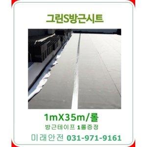 방근시트1mx35m/롤 방수포옥상조경뿌리차단시트