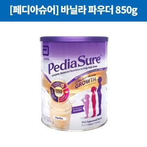 호주분유  Vanilla Powder 850g 1개  페디아슈어