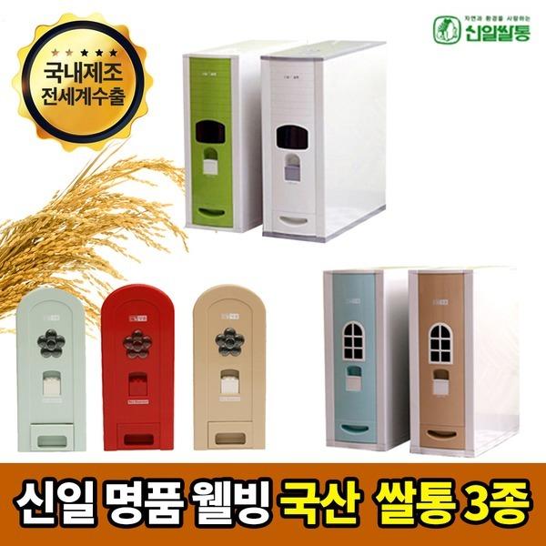 신일 쌀통 3종 모음 SIF-505 15kg 21kg 23kg 미니 쌀통