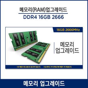 메모리 8G 2666Mhz 추가 - 총 16GB 구성