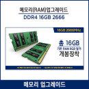 메모리 8GB 탈거 후 16GB 교체장착