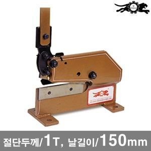 철판절단기 S150/1T/150mm 철판작업 절단기 절단공구