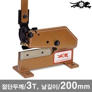 철판절단기 S200/3T/200mm 철판작업 절단기 절단공구