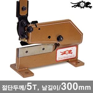 철판절단기 S300/5T/300mm 철판작업 절단기 절단공구