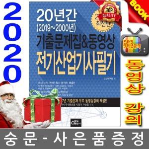 동일출판사 2020 20년간 전기산업기사 필기 - 기출문제집+동영상 (NO:9539) 3.3 전기산업기사필기