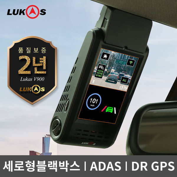 V900 32G 2채널FHD DR GPS포함 자가장착할인 ADAS IPS