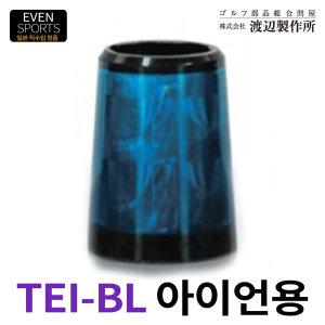 와타나베 테크노 소켓 TEI-BL 골프 패럴 피팅 페럴