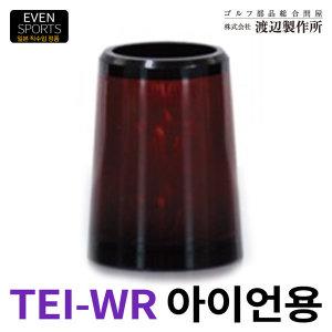 와타나베 테크노 소켓 TEI-WR 골프 패럴 피팅 페럴