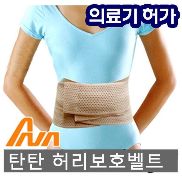 의료용 탄탄 허리보호대/견인 허리 복대/허리보호벨트
