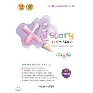 Xi Story 자이스토리 중등 수학3 (상) (2020년) : 강남구청 인터넷 수능방송 강의교재