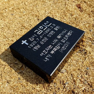 비석 묘지비석 기독교 수목장 기독교 소형200